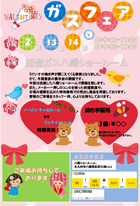 2月八幡ショールーム展示会