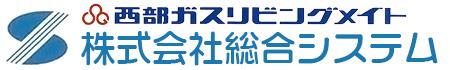 北九州のガス機器販売、リフォーム施工は株式会社総合システムへ