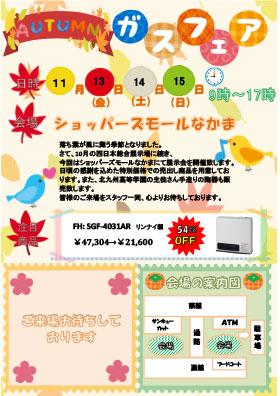 11月 八幡南店ガスフェア開催のお知らせ!