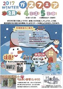 2017年2月 折尾店 冬のガスフェア