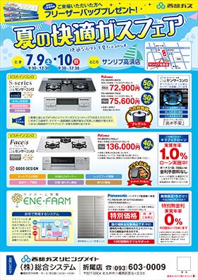 7月 折尾店夏の快適ガスフェア