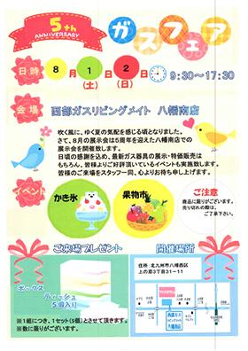 8月 八幡南店ガスフェア開催のお知らせ!
