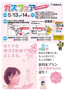 2017年5月 折尾店・八幡南店 ガスフェア