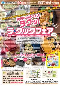 2017年9月 折尾店・八幡南店 ラ・クックフェア