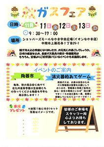 11月 八幡南店 秋のガスフェア