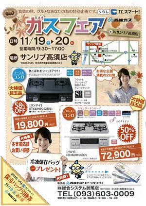 11月 折尾店 秋のガスフェア
