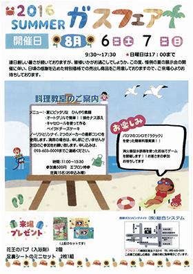 8月 折尾店2016SUMMERガスフェア